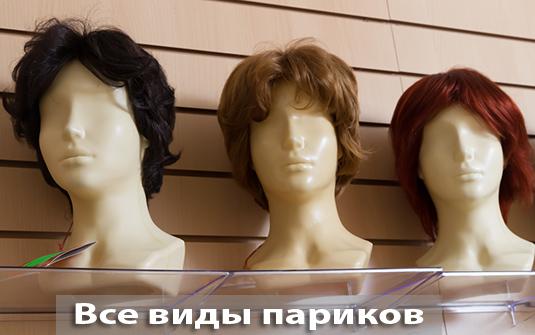 Купить парики из натуральных волос в Москве | Volosi-Shop.ru