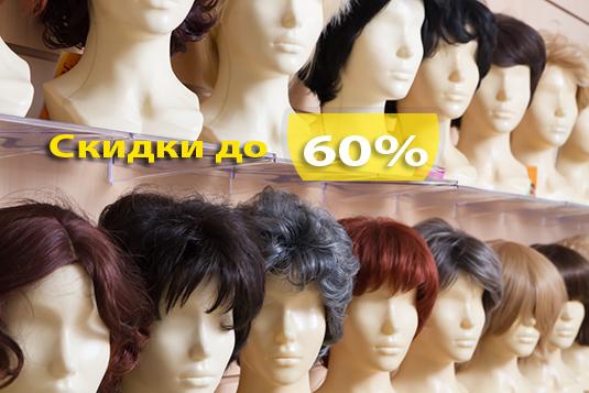 Купить парики, скидки до 60%. | Volosi-Shop.ru