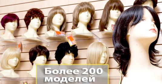 Парик высокого качества по доступной цене | Volosi-Shop.ru