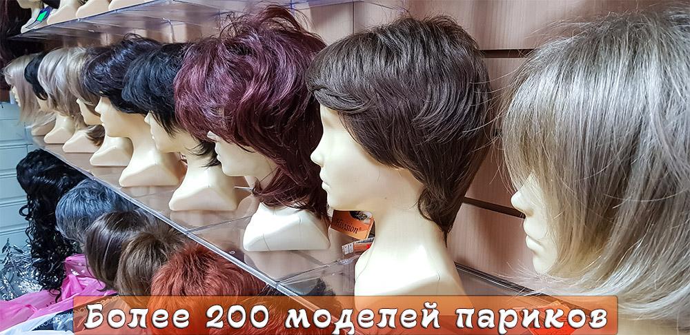 Натуральные парики высокого качества в интернет-магазине Volosi-Shop.ru