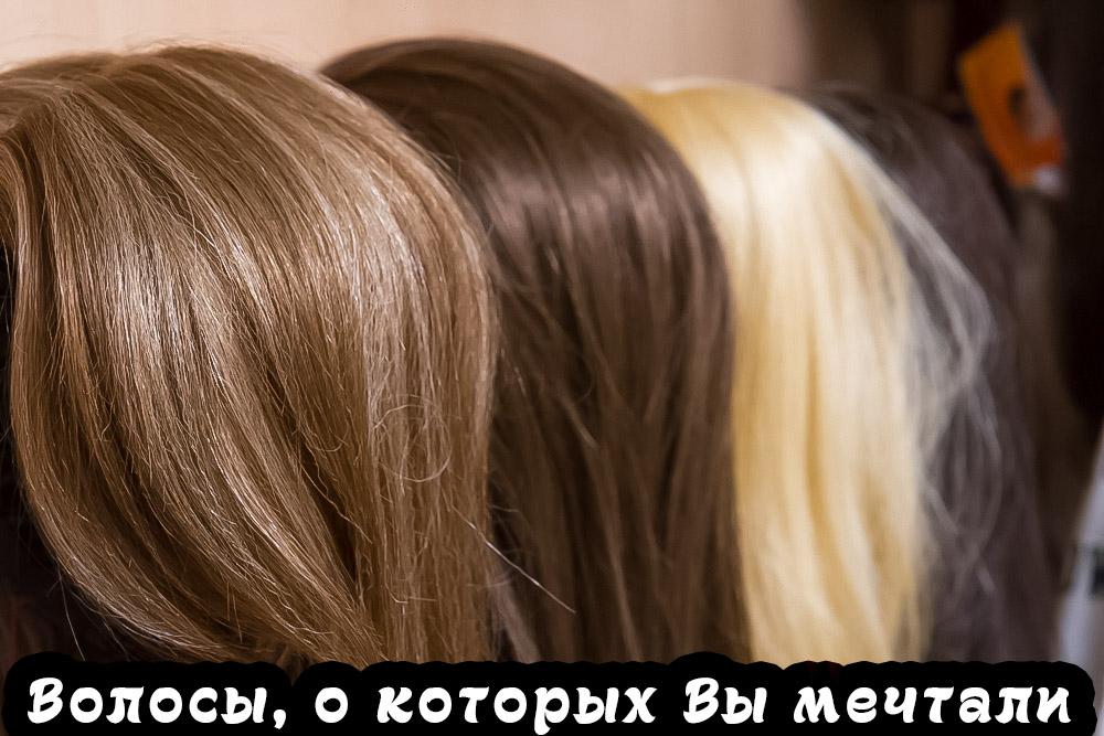Парики по доступным ценам | Volosi-Shop.ru