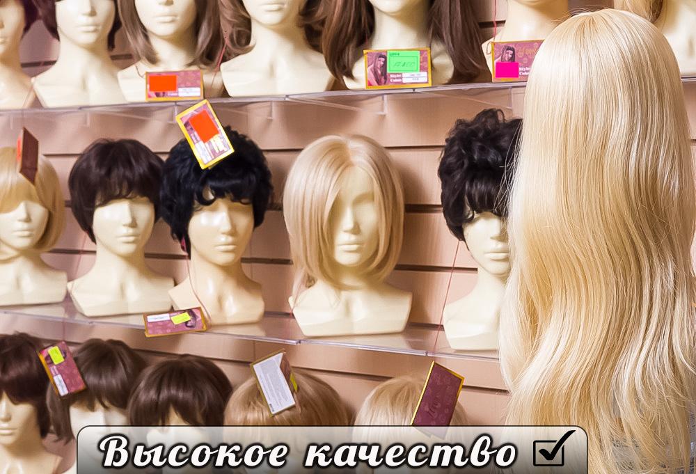 Парики недорого от 1200 руб. в Москве | Volosi-Shop.ru