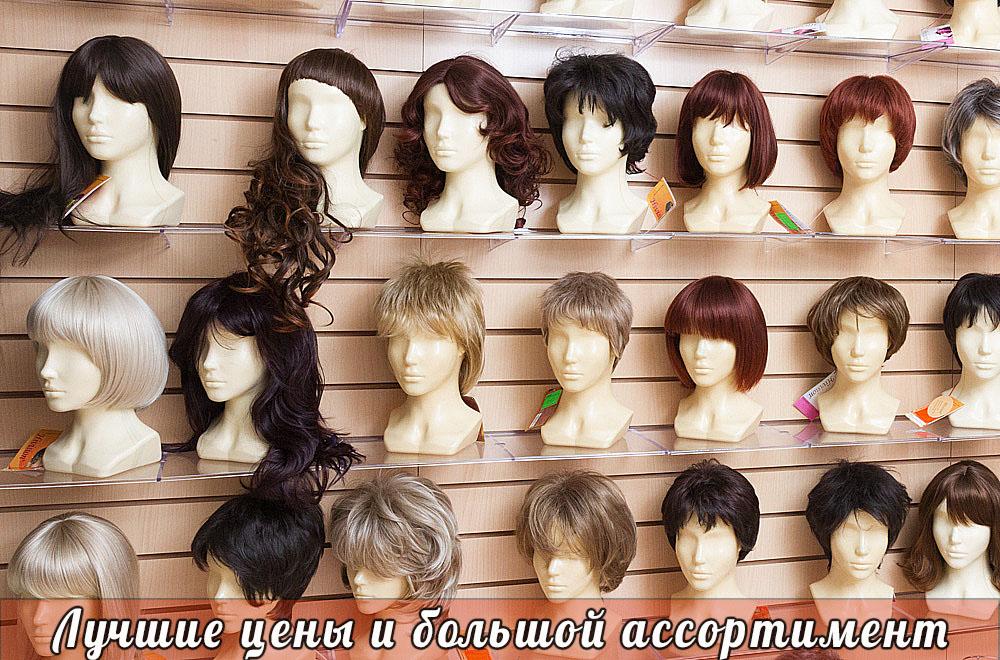 Парики в Москве, все виды париков | Volosi-Shop.ru